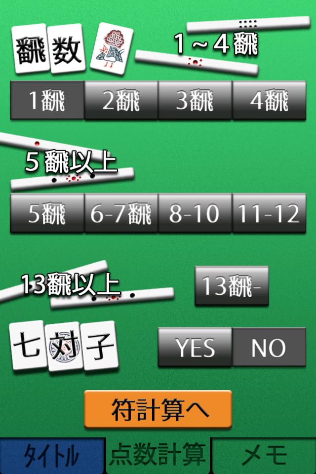 iOSシミュレータのスクリーンショット 2014.02.22 14.20.38