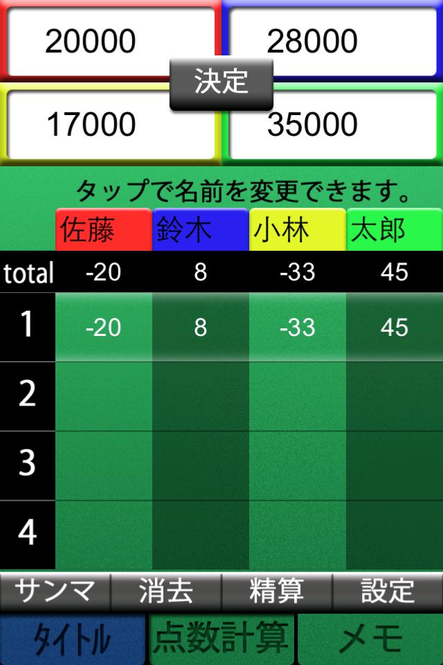 iOSシミュレータのスクリーンショット 2014.02.22 14.23.48